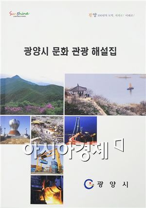 광양시가 발행한  문화·관광 해설집