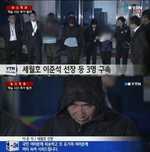 세월호 침몰 이준석 선장/ YTN 뉴스 보도 캡처
