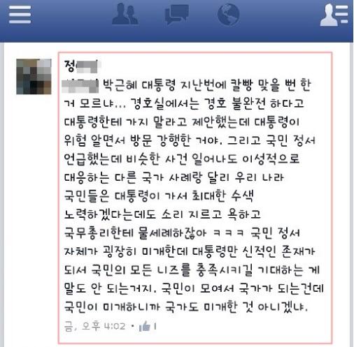 새누리당 6.4 지방선거 서울시장 예비후보인 정몽준 의원이 막내 아들 예선(19)씨의 페이스북 글과 관련, 21일 홈페이지에 사과문을 올린데 이어 국회 기자회견장을 찾아 공식 사과했다.
