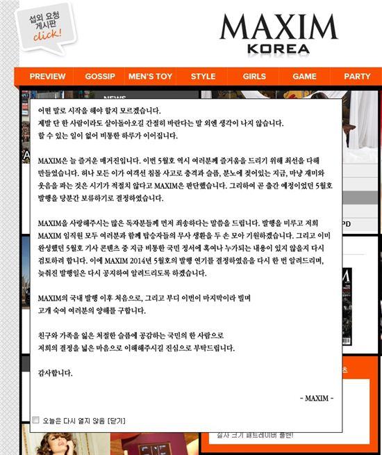 ▲남성잡지 '맥심'이 세월호 침몰 비극에 동참하는 뜻에서 5월호의 발행을 보류했다. (사진: 맥심 홈페이지 캡처)