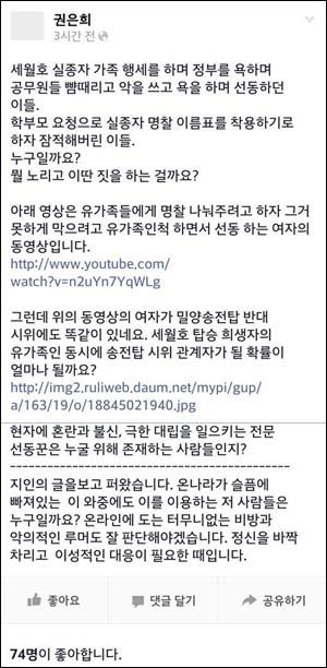 ▲권은희 의원이 실종자 가족을 선동꾼으로 매도해 논란이 일고 있다.(사진:권은희 의원 페이스북)