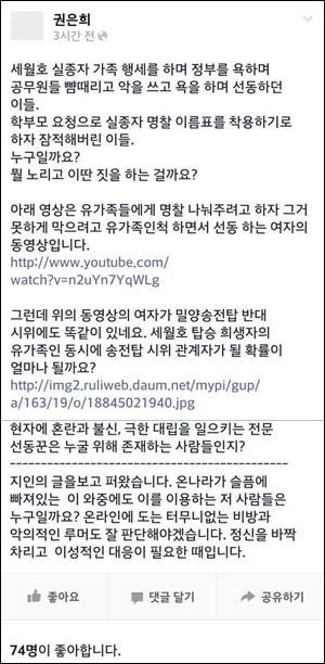 ▲권은희 의원이 올린 실종자 가족 '선동꾼' 게시물 사진이 허위로 드러났다.(사진: 권은희 페이스북)