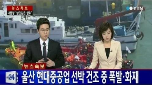 ▲현대중공업 폭발사고. (출처: YTN 뉴스영상 캡처)