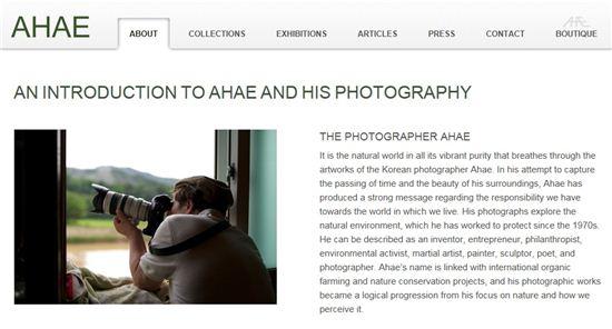 <사진: 사진작가 '아해' 공식 홈페이지 캡처>