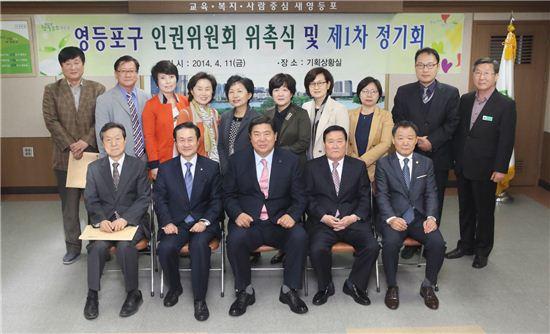 영등포구 인권위원회