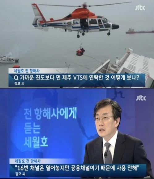 ▲세월호 전 항해사가 손석희 앵커가 진행하는 '뉴스 9' 인터뷰를 통해 16번 채널에 대해 폭로했다. (사진: JTBC '뉴스9' 방송 캡처)