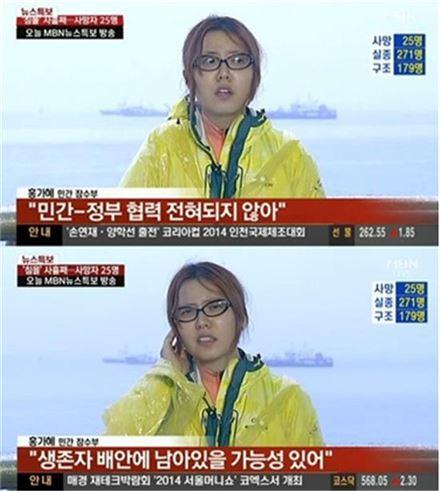 ▲경찰은 홍가혜씨에 대해 해양경찰의 명예훼손 혐의로 구속영장을 신청했다.(출처: MBN 뉴스영상 캡처)