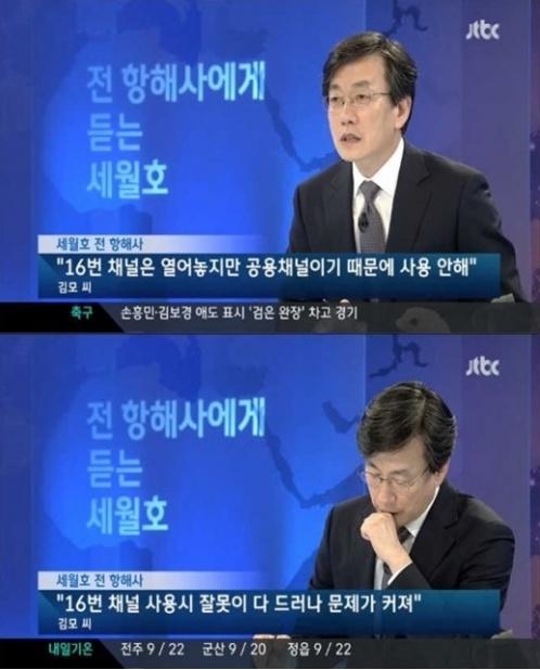 ▲세월호 전 항해사 인터뷰.(사진: JTBC '뉴스9' 방송 캡처)