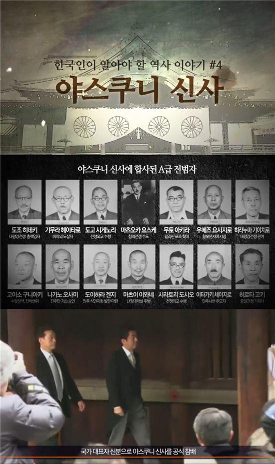 서경덕 교수, 야스쿠니 신사참배 영상 전 세계에 배포