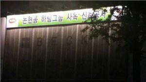 논현동 하림그룹 사옥 신축공사 현장