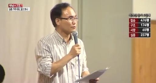 ▲세월호 실종자 가족 대표를 맡았던 송정근씨가 아시아경제와의 인터뷰를 통해 논란을 해명했다. (사진: 채널A 방송캡처)