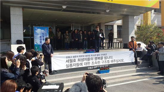 세월호 침몰사고에서 생존한 학생들의 학부모들이 22일 오전 10시 안산교육지원청에서 대국민 호소문을 발표하고 있다.