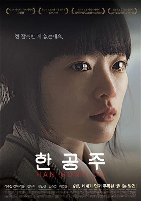 '한공주' 포스터