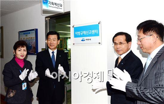 21일 여수시청 기획예산과 내 지방규제신고센터가 개소했다. 이날 이호경 여수부시장(왼쪽에서 두 번째)과 간부 공무원들이 개소식에 참석했다.