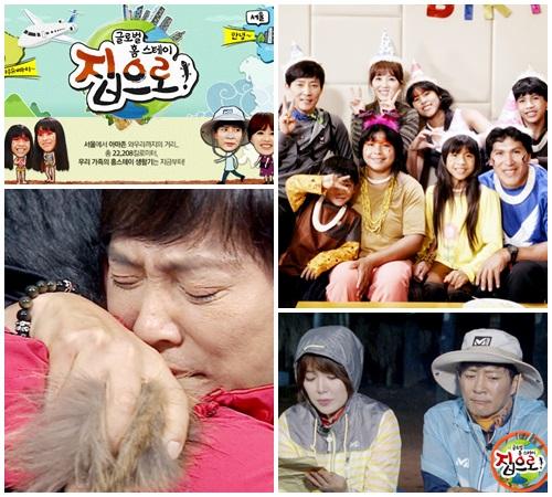배우 최수종이 최근까지도 MBC '집으로'에 출연했던 야물루 가족과 연락을 주고받고 있다. 사진은 MBC 홈페이지 발췌.