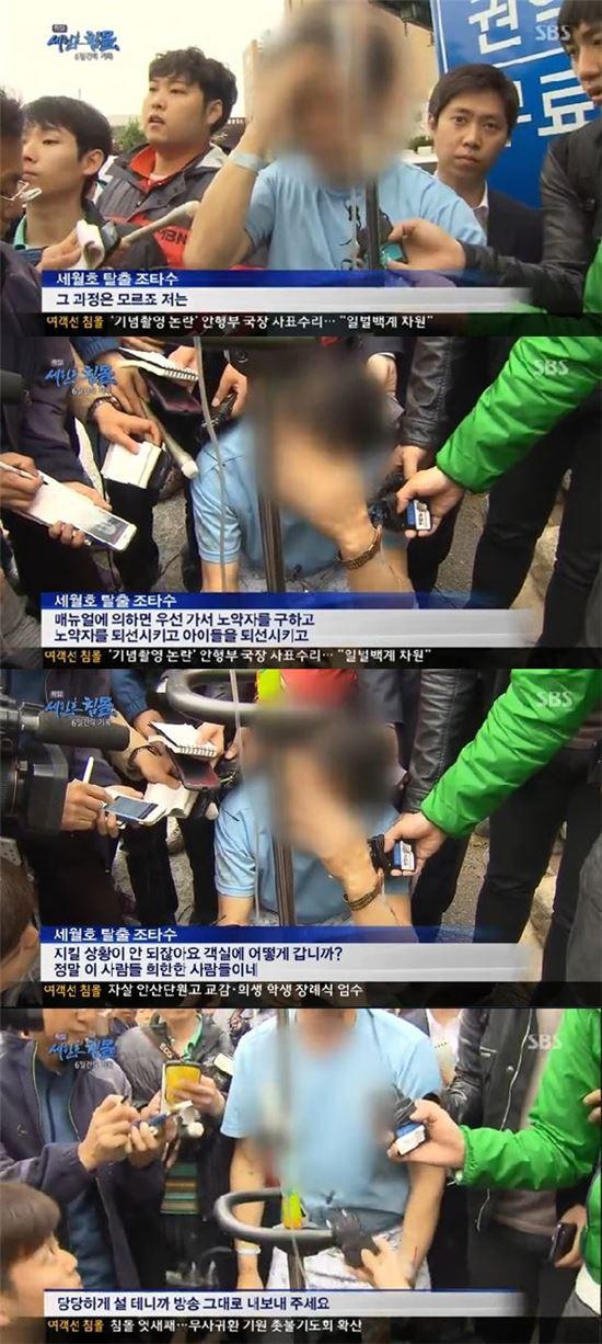 ▲세월호 침몰. 조타수 인터뷰.(사진: SBS 특징 방송 캡처)