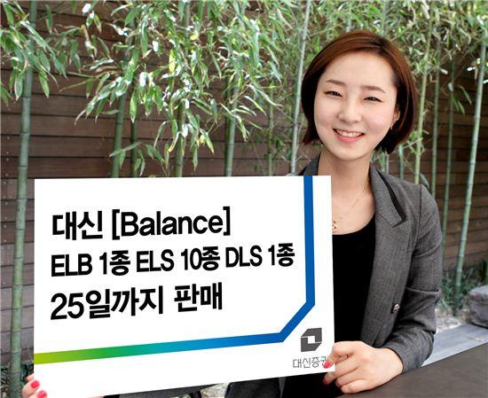 대신증권이 ELB 1종, ELS 10종, DLS 1종을 오는 25일까지 판매한다.