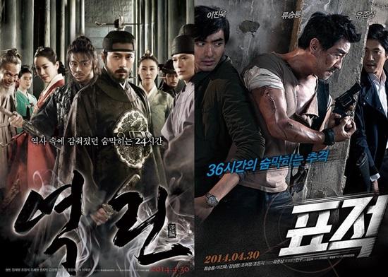 '역린'(좌) '표적'(우) 포스터