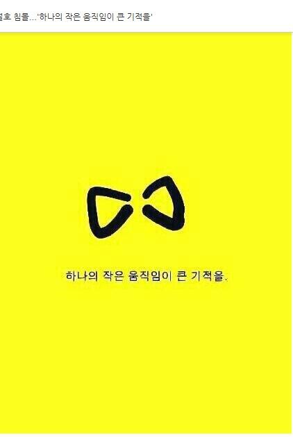 ▲실종자 가족 무사귀환을 바라는 노란리본 달기 캠페인.(출처: 온라인커뮤니티)