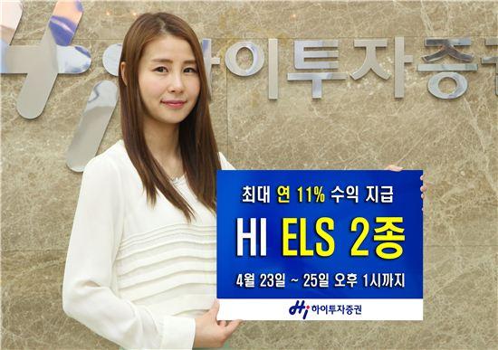 하이투자증권은 최대 연 11% 수익을 지급하는 ELS 2종을 공모한다.