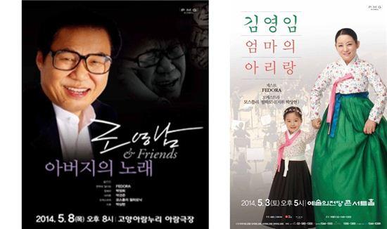 가수 조영남과 국악인 김영임이 어버이날 효 콘서트로 관객을 찾는다. 사진은 피엠지 제공