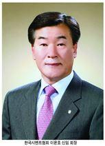 이윤호 한국시멘트협회 회장