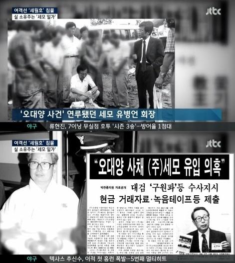 ▲유병언 세모그룹 전 회장 '오대양 사건' 연루(사진:JTBC)