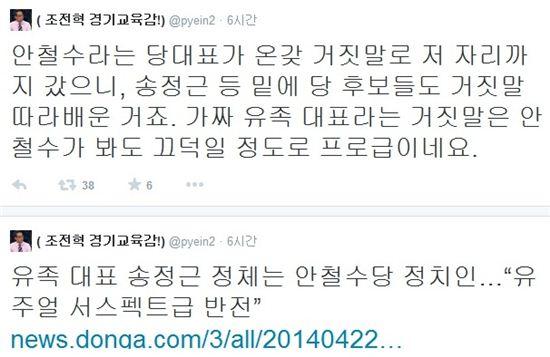 ▲변희재 대표가 송정근 목사에 독설.(사진:변희재 트위터)
