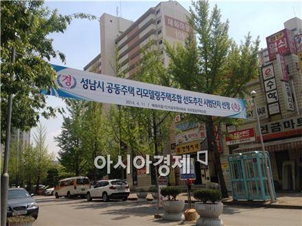 매화마을 1단지 입구에 '성남시 리모델링 선도추진 시범단지 선정'을 축하한다는 내용의 현수막이 걸려있다.