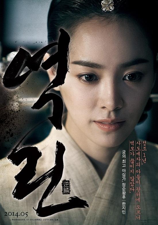 '역린' 포스터의 한지민
