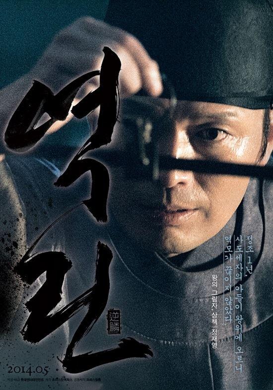 영화 '역린'의 정재영