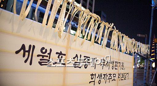▲서울 도심 '세월호 추모' 대규모 집회 열려.