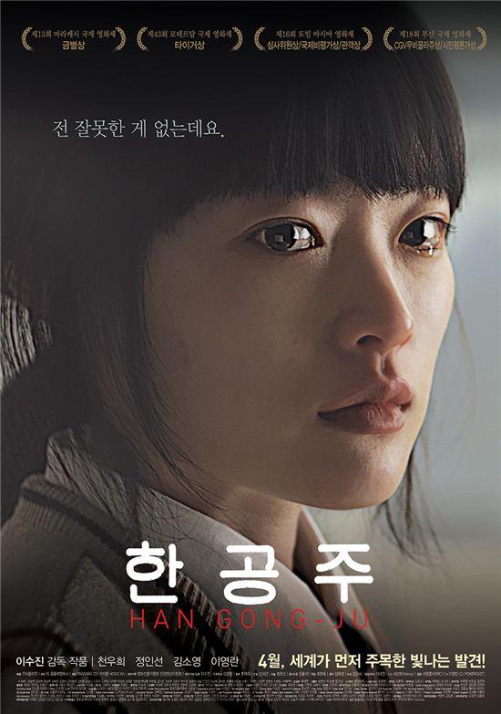 ▲ 영화 '한공주'가 10만 관객을 돌파했다. (사진: '한공주' 포스터)