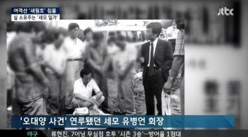 ▲유병언 전 세모그룹 회장 장남 방문판매회사 운영.(사진:JTBC 뉴스 보도 캡처)