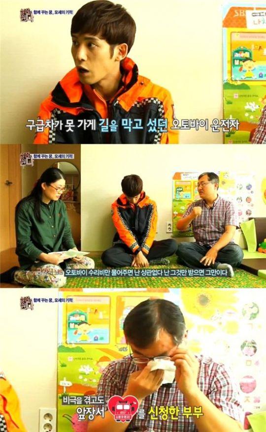 SBS '심장이 뛴다' 방송 캡처