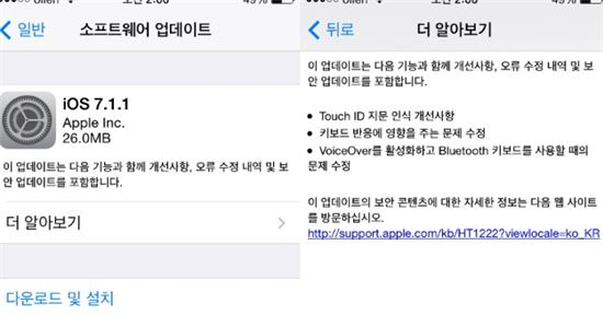 ▲애플 모바일 운영체제 iOS 7.7.1 업데이트 캡처 화면.