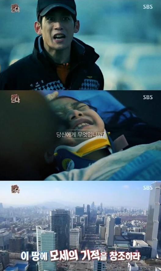 ▲'심장이 뛴다' 모세의 기적 동영상 cf. (출처: SBS '심장이 뛴다' 방송화면 캡처)