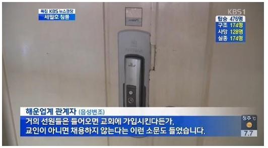세월호 침몰 청해진해운 실소유주 유병언 전 세모회장.(사진:KBS 뉴스 화면 캡처)