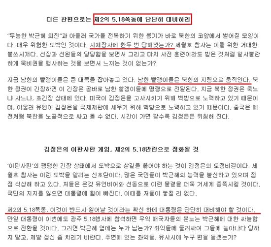▲보수논객 지만원씨의 세월호 침몰에 대한 글.(사진: 지만원 '클럽시스템' 홈페이지)