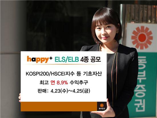 동부증권, 23일부터 ELB·ELS 4종 판매