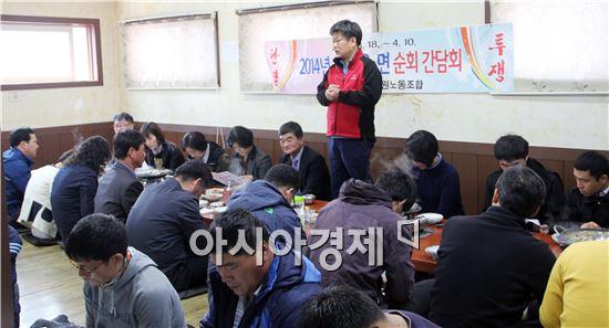 고창군공무원노동조합은 지난 3월 18일부터 4월 15일까지 노조 임원진과 함께 14개 읍면 조합원과 후원회원을 대상으로 순회간담회를 개최했다.