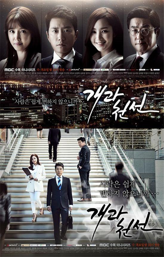 MBC '개과천선'이 첫 방송을 앞두고 공식 포스터를 공개했다. 사진은 방송사 제공.