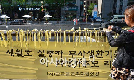 [포토]청계천에 달린 노란리본들