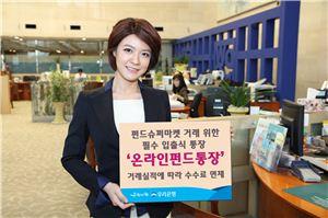 ▲우리은행, 펀드슈퍼마켓 거래통장 '온라인펀드통장' 출시