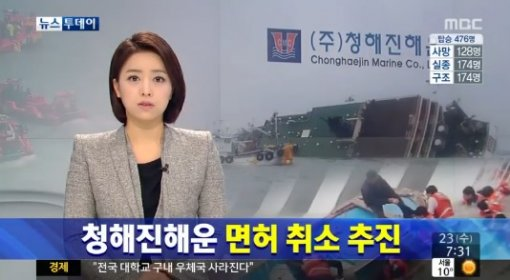 ▲청해진해운 면허취소 추진.(사진: MBC 뉴스 보도 캡처)