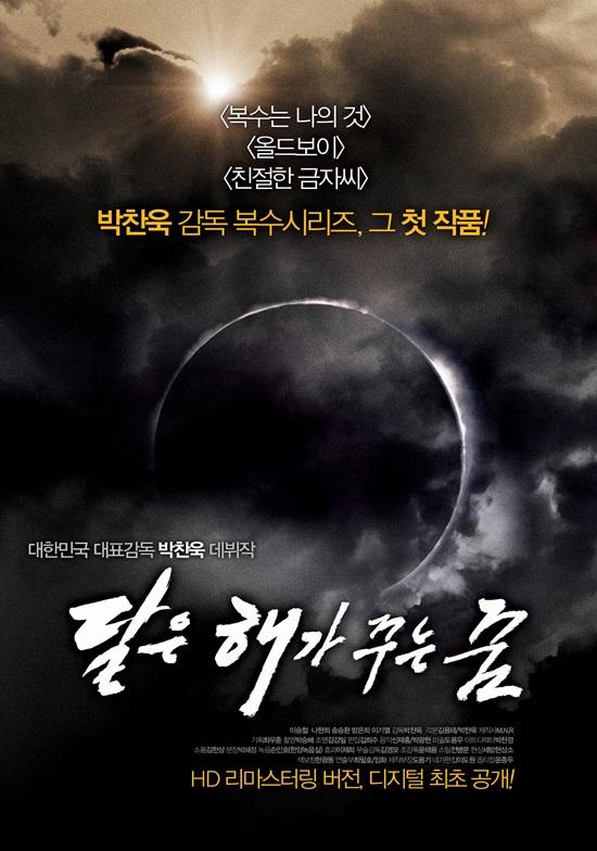 '달은 해가 꾸는 꿈'