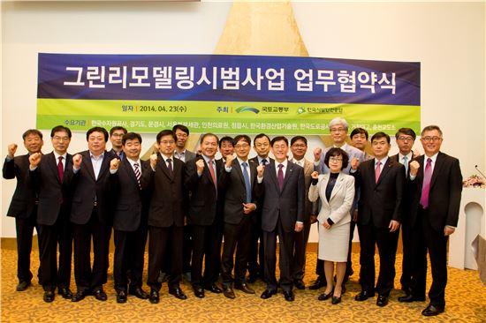 한국시설안전공단(이사장 장기창, 앞줄 오른쪽에서 4번째)과 11개 공공기관 관계자들이 23일 '공공건축물 그린리모델링 시범사업' 업무협약을 체결하고 기념촬영을 하고 있다.
