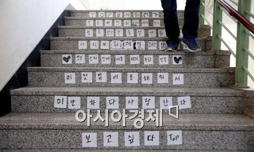 [포토]무사귀환 메모지가 학교 계단에도…