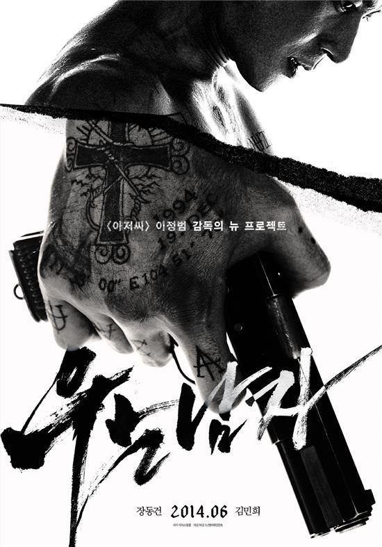 '우는 남자' 포스터