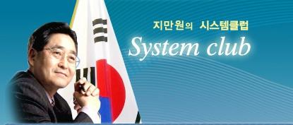 ▲보수논객 지만원의 발언이 논란이 되고 있다.(사진: 지만원 공식홈페이지)